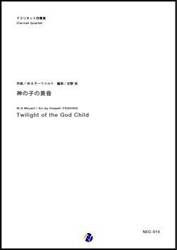 神の子の黄昏【クラリネット四重奏】