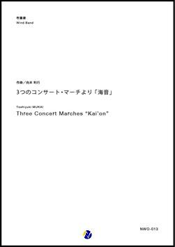 3つのコンサート・マーチより 「海音」