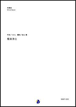極楽浄土(toku/金山徹 編曲)【吹奏楽】