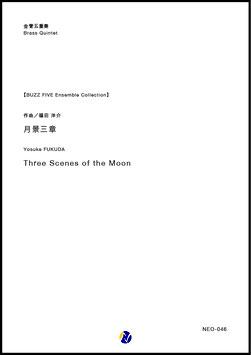 月景三章【金管五重奏】