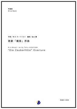 歌劇「魔笛」序曲
