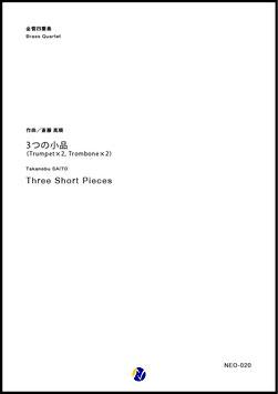 3つの小品 ~ 2本のトランペットと2本のトロンボーンのための(原典版)