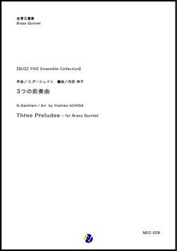 3つの前奏曲【金管五重奏】