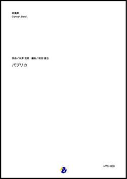 パプリカ(米津玄師/和田直也 編曲)【吹奏楽】