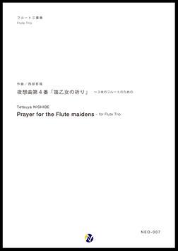 夜想曲第4番「笛乙女の祈り」