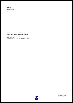 西郷どん~メインテーマ(富貴晴美/渡部哲哉 編曲)【吹奏楽】