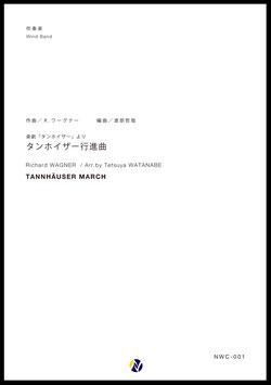 楽劇「タンホイザー」より  タンホイザー行進曲(R.ワーグナー/渡部哲哉 編曲)【吹奏楽】