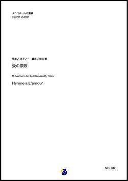 愛の讃歌(M.モノー/金山徹 編曲)【クラリネット四重奏】