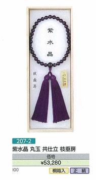 紫水晶 丸玉 共仕立 枝垂房