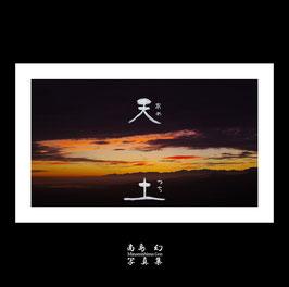 写真集 天 土 28頁 215×215×9mm