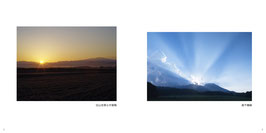 写真集 「神々の光 -風景編-」 38頁 215×215×11mm