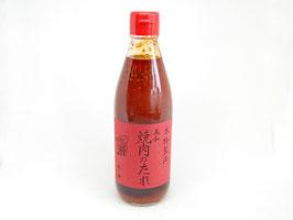 【倉敷鉱泉】美和焼肉のたれ(辛口)