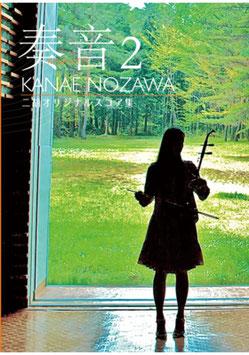 野沢香苗オリジナルスコア集「奏音2」