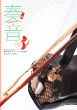 奏音 野沢香苗オリジナル楽譜集1