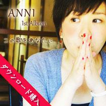 <MP3音源>ANNI 1st Album この歌をあなたに
