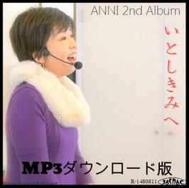 <MP3音源>ANNI 2nd Album いとしきみへ