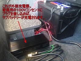 100V→12V外部充電器