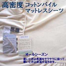 高密度コットンパイルにやさしくつつまれる上質ベッドマットレスシーツ  シングル:100×200×高さ35㎝/セミダブル:120×200×高さ35㎝/ダブル:140×200×高さ35㎝/クイーン:160×200×高さ35㎝