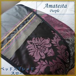 ベッドスロー アマテスタ Amatesta violet サイズ:シングル横180×縦80cm ダブル横230×縦80cm  クイーン横250×縦80cmベッドスプレッドハウス BedspreaD HousE