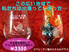 バレンタインスペシャル 名入れ オリジナルグラス 輸入チョコ詰め合わせ