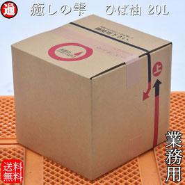 送料無料 ヒバ油 業務用 20L 癒しの雫 20㎏ 普通便