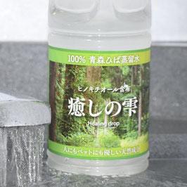 送料無料 青森天然ヒバ水 1.8L 癒しの雫 3本 セット 普通便