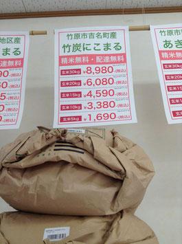 竹炭にこまる15kg(28年産玄米)