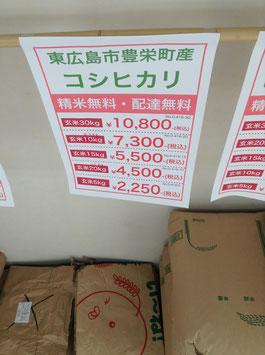 豊栄コシヒカリ15kg(28年産玄米)