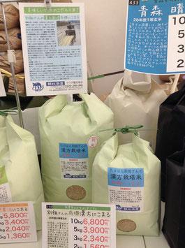 漢方生薬栽培有機のお米2kg(28年産玄米)