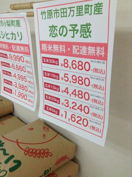 田万里恋の予感15kg(28年産玄米)