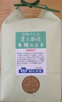 漢方生薬栽培有機のお米10kg(29年産玄米)