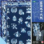 Aizome - Origamipapier mit japanischem traditionellen Buntpapier
