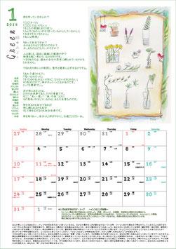 <No.A03>ほぼラブカレンダー2016(壁掛け)