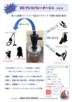 商品名X-PS-1N サイクロン式集塵分離機【NEOプレセパレーターミニ】