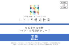 有名小学校受験 ハイレベル問題集シリーズ「言語」