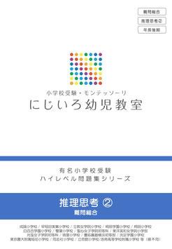 有名小学校受験 ハイレベル問題集シリーズ「推理思考②」