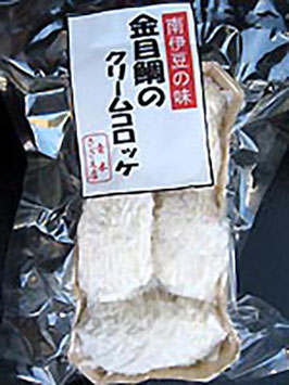 金目鯛のクリームコロッケ