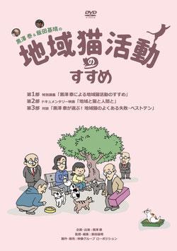 黒澤泰&飯田基晴の地域猫活動のすすめ [DVD](ライブラリー版)