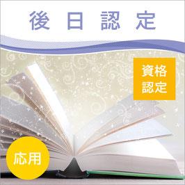 後日認定料・マインドマップ読書術 プラクティショナー 1日集中講座