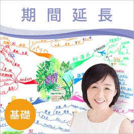 マインドマップ プラクティショナー オンライン講座