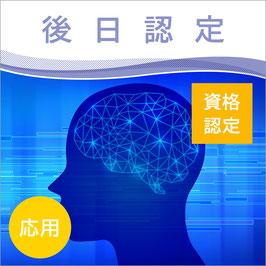 後日認定料・マインドマップ記憶術 プラクティショナー 1日集中講座