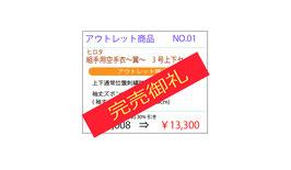 【アウトレット商品】NO1 ヒロタ 組手用空手衣~翼~ 3号