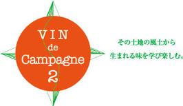 第2回 農楽蔵&日本ワインを楽しむ夕べ