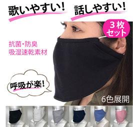 衛生マスク3枚入り ※合唱用マスク 3層構造 意匠登録願申請中