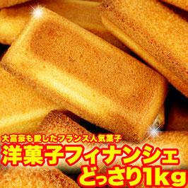 商品名有名洋菓子店の高級☆フィナンシェ1kg≪常温≫
