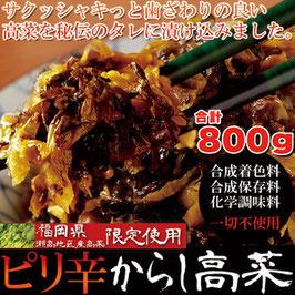 商品名九州定番メシ!!福岡県瀬高地区産の高菜のみ使用!!ピリ辛からし高菜800g (200g×4袋)