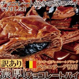 商品名一流チョコレートベルコラーデを贅沢使用!!【訳あり】濃厚!チョコレートパイ1kg
