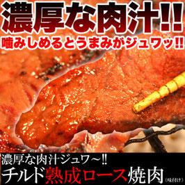 商品名濃厚な肉汁ジュワ~!!チルド熟成肩ロース焼肉どっさり500g(味付け)