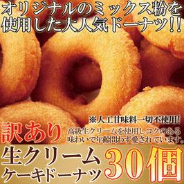 商品名【訳あり】生クリームケーキドーナツ30個(10個入り×3袋)