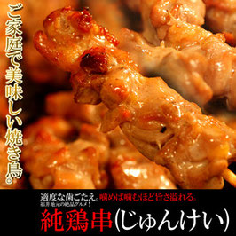 商品名ご家庭で美味しい焼き鳥!福井地元の絶品グルメ!!純鶏串(じゅんけい)どっさり20串